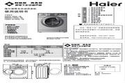 海尔 XQG56-9866 FMHPM芯平衡滚筒洗衣机 使用说明书