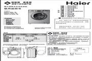 海尔 XQG60-B9866滚筒全自动洗衣机 使用说明书