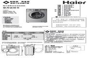 海尔 XQG60-B12866滚筒全自动洗衣机 使用说明书