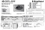 海尔 XQG56-BK12866滚筒全自动洗衣机 使用说明书