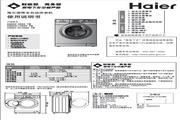 海尔 XQG56-BK10866滚筒全自动洗衣机 使用说明书