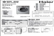 海尔 XQG56-BK9866滚筒全自动洗衣机 使用说明书
