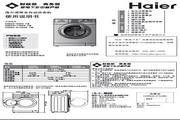 海尔 XQG56-B12866滚筒全自动洗衣机 使用说明书
