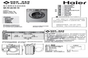 海尔 XQG56-B9866滚筒全自动洗衣机 使用说明书