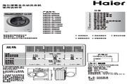 海尔 XQG56-B12866A滚筒全自动洗衣机 使用说明书