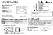 海尔 XQG60-808 FM滚筒全自动洗衣机 使用说明书