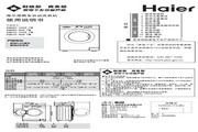 海尔 XQG70-1008 FM滚筒全自动洗衣机 使用说明书