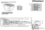 海尔 XQS60-J9288双动力全自动洗衣机 使用说明书