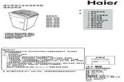 海尔 XQS60-T9288双动力全自动洗衣机 使用说明书