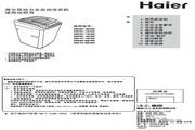 海尔 XQS55-T9288双动力全自动洗衣机 使用说明书