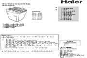 海尔 XQS65-J9288双动力全自动洗衣机 使用说明书