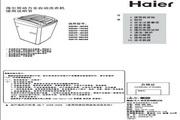 海尔 XQS75-T9288双动力全自动洗衣机 使用说明书