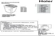 海尔 XQS60-B9288双动力全自动洗衣机 使用说明书