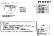 海尔 XQS70-B9288双动力全自动洗衣机 使用说明书