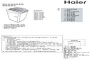 海尔 XQS65-Z9288全自动洗衣机 使用说明书