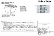 海尔 XQS50-Z9288全自动洗衣机 使用说明书