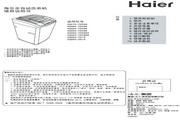 海尔 XQB50-Z918全自动洗衣机 使用说明书
