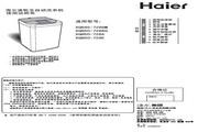 海尔 XQB45-7288M波轮全自动洗衣机 使用说明书