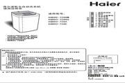海尔 XQB50-7288G波轮全自动洗衣机 使用说明书
