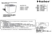 海尔 XQB50-728A波轮全自动洗衣机 使用说明书