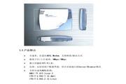 港湾网络交换机HA1000-TR型说明书