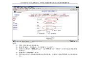 港湾网络交换机HA1000D型说明书