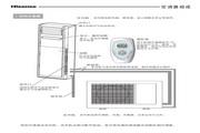 海信 KFR-50LW/99F-N3空调 使用说明书
