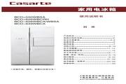 卡萨帝 BCD-628WBSA电冰箱 使用说明书