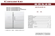 卡萨帝 BCD-290WBCZ电冰箱 使用说明书