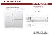 卡萨帝 BCD-430W电冰箱 使用说明书