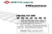 海信 空调柜机KFR-72LW/08FZBpJ 使用说明书