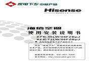 海信 空调柜机KFR-50LW/08FZBpJ 使用说明书