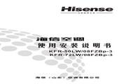 海信 空调柜机KFR-72LW/08FZBp-3 使用说明书