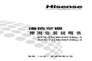 海信 空调柜机KFR-50LW/08FZBp-3 使用说明书