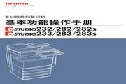 东芝 e-STUDIO282一体机 说明书
