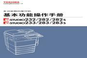 东芝 e-STUDIO282s一体机 说明书