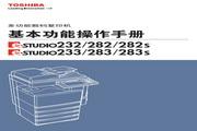 东芝 e-STUDIO283s一体机 说明书