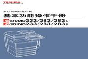 东芝 e-STUDIO283一体机 说明书