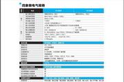 汇川HD90-J100/1400高压变频器使用说明书