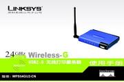 思科交换机WPS54GU2-CN型使用说明书