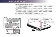 理光PJ WX2130投影机 说明书