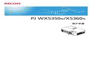 理光PJ WX5350N投影机 说明书