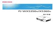 理光PJ X5360N投影机 说明书
