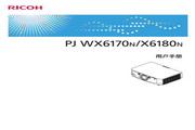 理光PJ WX6170N投影机 说明书