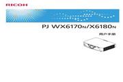 理光PJ X6180N投影机 说明书