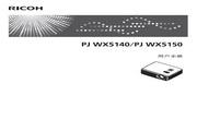 理光PJ WX5150投影机 使用说明书