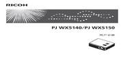 理光PJ WX5140投影机 使用说明书