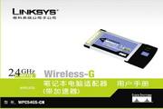 思科交换机WPC54GS-CN型使用说明书