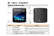 海信 HS-EG900手机 使用说明书