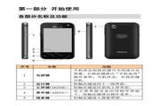 海信 HS-E860手机 使用说明书